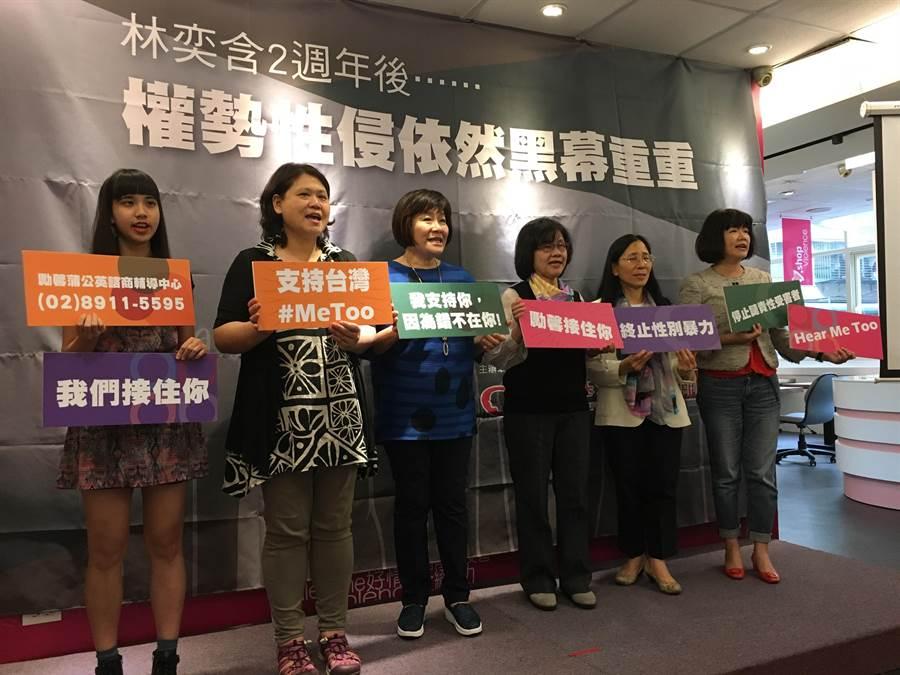 勵馨基金會今(30)日召開記者會,呼籲「支持台灣MeToo、停止譴責性受害者」。(游昇俯攝)