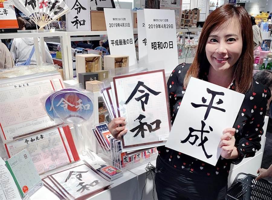 主播秦綾謙赴日採訪日本明仁天皇退位。(圖片提供:TVBS)