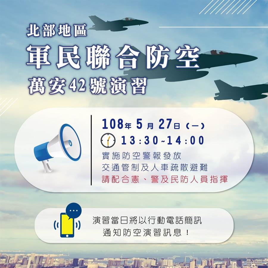 萬安42號演習,北部地區將於5月27日13時30分至14時登場。(吳亮賢翻攝)