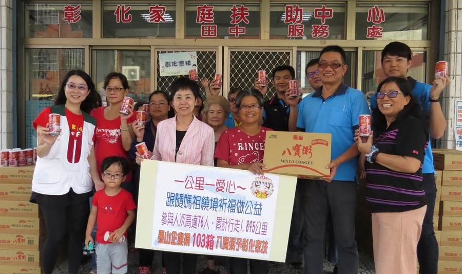泰山公司與員工30日兌現與大甲媽祖的承諾捐出103箱八寶粥給彰化家扶田中服務處。(鐘武達攝)