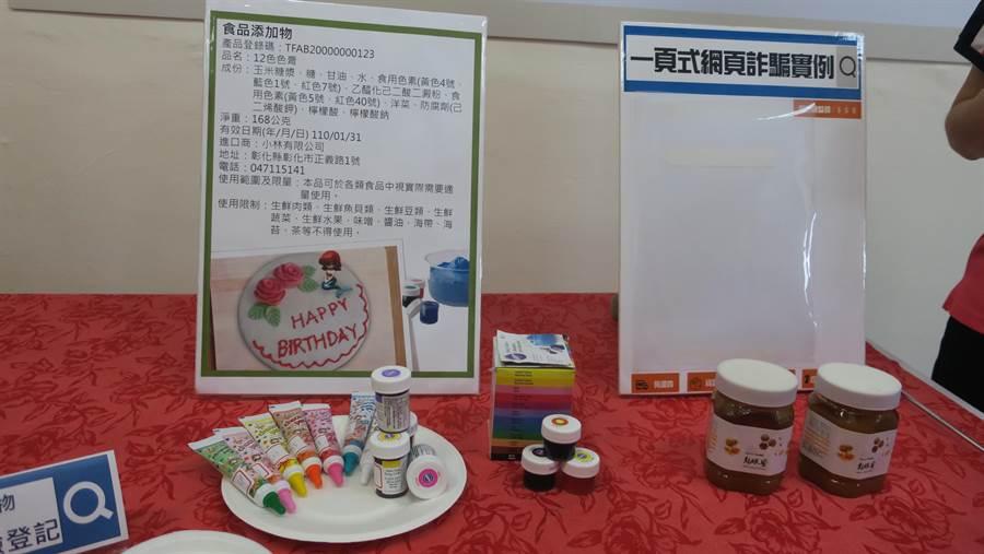彰化縣衛生局主動查緝網路不法食品藥妝品,違法添加物、甚至直接做假的蜂蜜,謊稱是台灣在地養蜂農,詐騙消費者,吃了也有健康危害。(謝瓊雲攝)