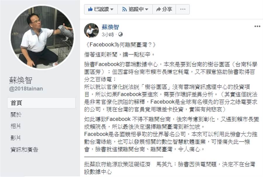 前台南縣長蘇煥智在臉書上透露秘辛指出,臉書之所以放棄在台灣建立雲端數據中心,完全是因為賴清德的緣故。(圖/蘇煥智臉書)