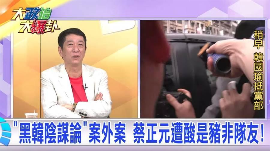 《大政治大爆卦》夯節目 「黑韓陰謀論」案外案 蔡正元遭酸是豬非隊友!