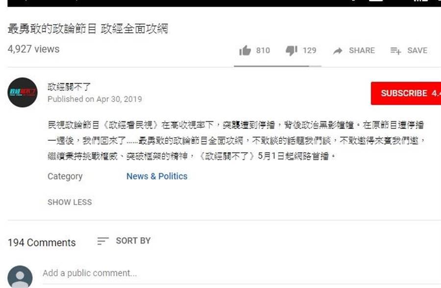 彭文正《政經關不了》影片簡介。(翻攝YouTube)