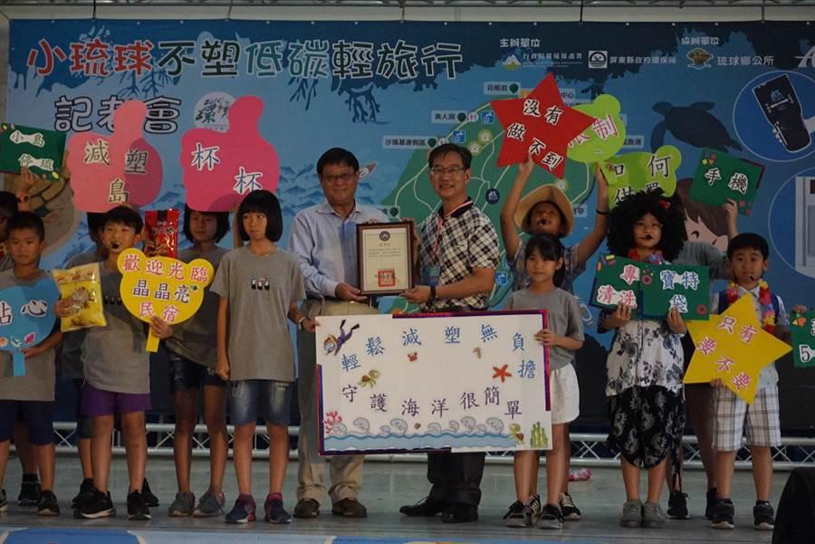 環保署長張子敬(前排右5)致贈感謝狀給小琉球白沙國小。(圖/環保署提供)