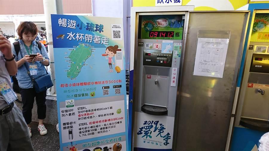 小琉球島上的環保飲水機。(廖德修攝)