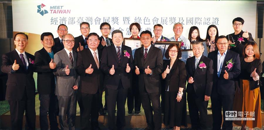 經濟部國際貿易局副局長李冠志(前排右五)、外貿協會祕書長葉明水(前排左五)與綠色會展獎得獎單位暨國際認證單位代表合影。圖╱陳宗慶