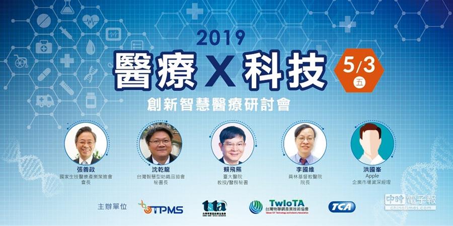 創新智慧醫療研討會將登場,台灣物聯網產業技術協會、台灣智慧型紡織品協會、台灣精準醫學學會、台北市電腦公會四會跨業合作,開啟AI及精準醫療科技新世界。圖/業者提供