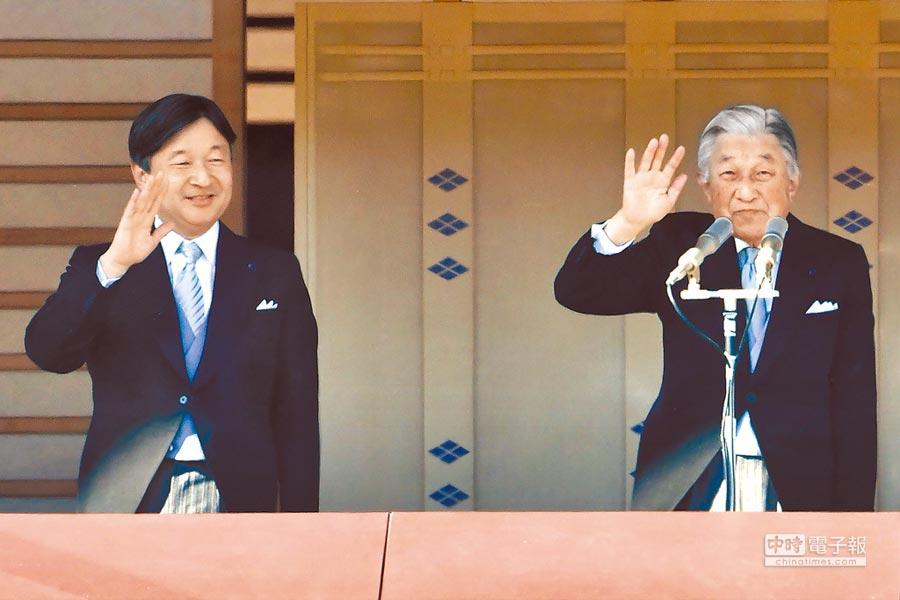 日皇明仁(右)今天正式退位,皇太子德仁(左)將接替他,成為日本新天皇。(法新社)