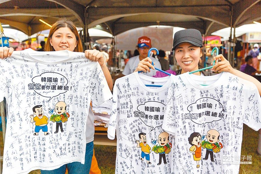 4月27日高雄市T恤攤商發起連署活動,累積數百個簽名,活動結束後要寄給韓國瑜。(本報系記者袁庭堯攝)