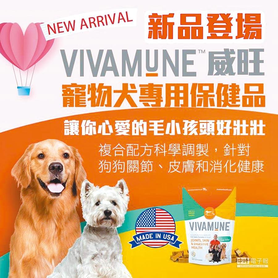 榮記洋行獨家引進 威旺寵物犬保健品