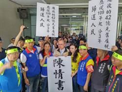 抗議台南房屋稅 國民黨市議員與房衫軍上街怒吼