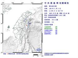 11:17花蓮發生規模4.1地震