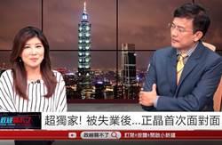 彭文正《政經》被砍認了有密約 月領300萬酬勞真相曝光