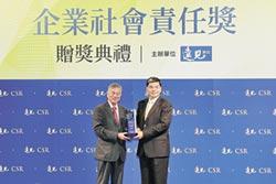 遠見雜誌CSR企業社會責任獎-國泰金控、國泰產險 雙雙獲獎