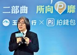 網家推玉山Pi拍錢包信用卡