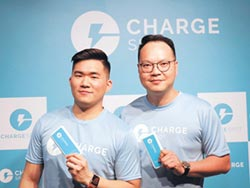 ChargeSPOT 推共享行動電源 插旗台灣