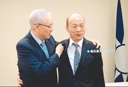 接受被動納入民調 吳韓會默契 2020韓國瑜選定了