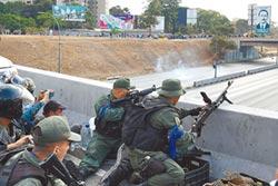 委軍事政變 要推翻馬杜羅