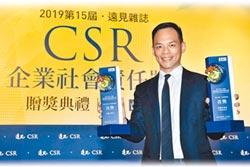 台灣大CSR有成 摘遠見雙首獎