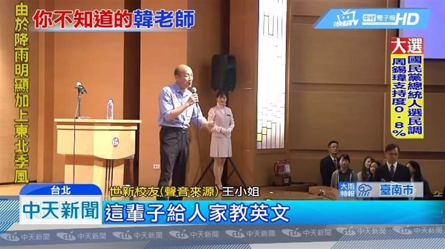 高雄市長韓國瑜。(圖/本報系影音截圖)