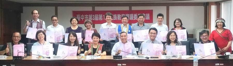 台中市長盧秀燕頒發台中市第3屆民族教育審議委員會委員聘書。(盧金足攝)