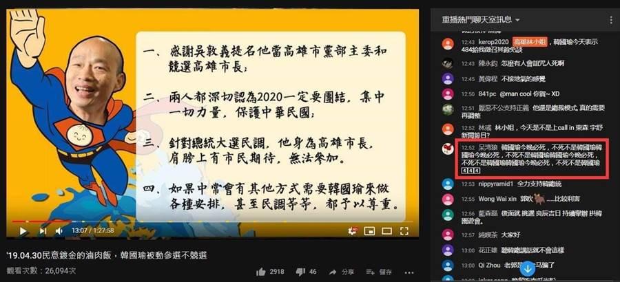又有網友揚言殺韓,高市府已截圖提供警方參考。(林宏聰翻攝)