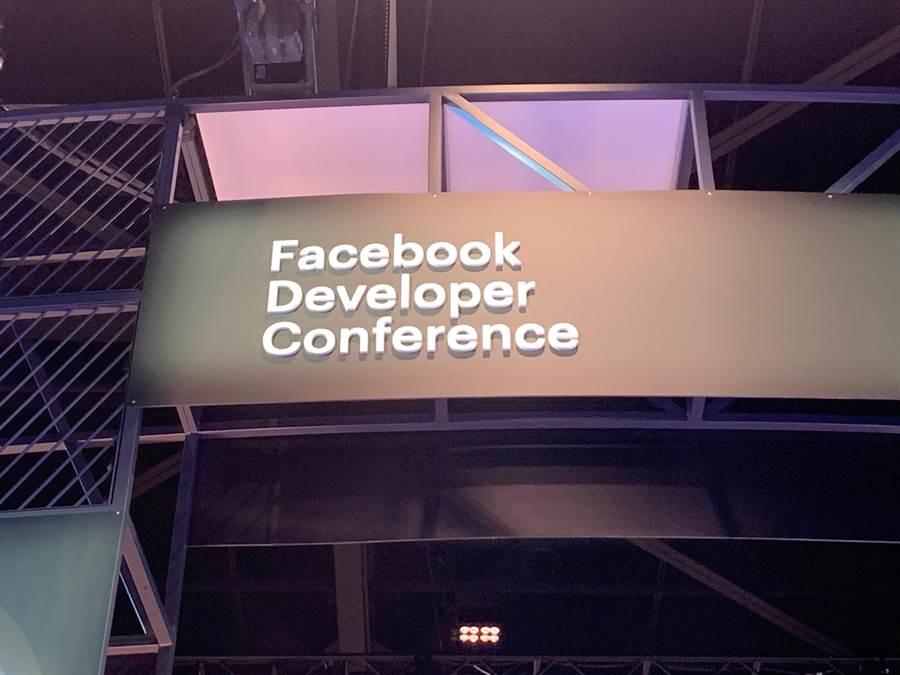 Facebook F8 大會除了宣布接下來一年內的發展方向外,也是提供開發者能更多實際交流之處。(圖/黃慧雯攝)