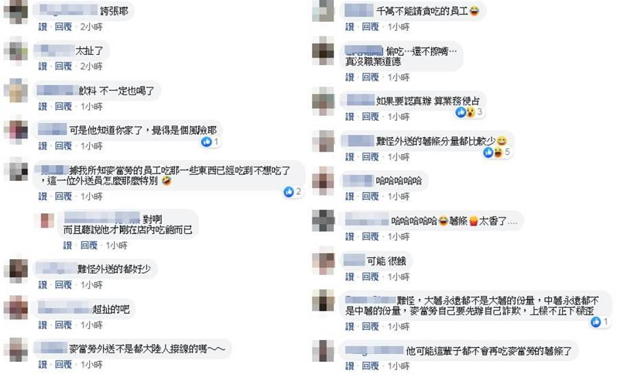 許多網友對原PO叫外送遇到的狗血情形感到訝異。(圖/ 翻攝自臉書@爆怨公社)