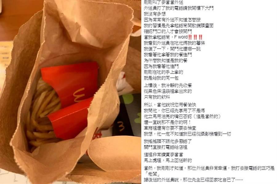 一名女網友叫速食店外送,卻直擊外送員偷吃她的餐點。(圖/ 翻攝自臉書@爆怨公社)