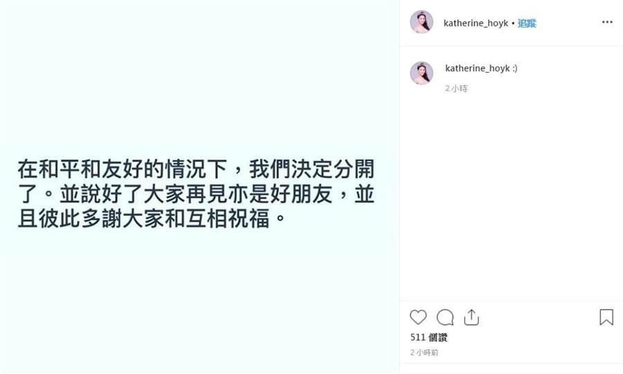 何艷娟在IG發文宣布離婚。(圖/翻攝自IG)