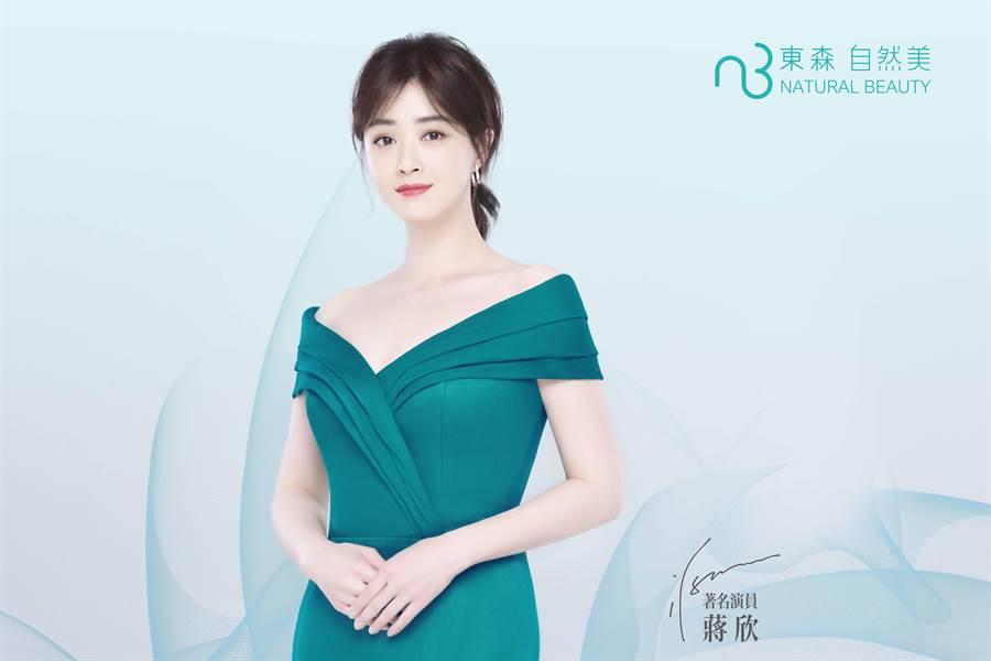 蔣欣成為東森自然美首位女星品牌代言人。圖:業者提供