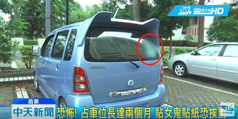 自私車主佔用車位2個月,車內女鬼貼紙嚇壞不少洽公民眾。(翻攝中天新聞)