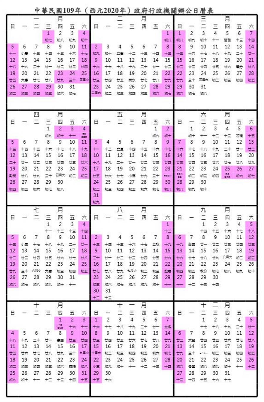 109年(西元2020年)政府行政機關辦公日曆表。