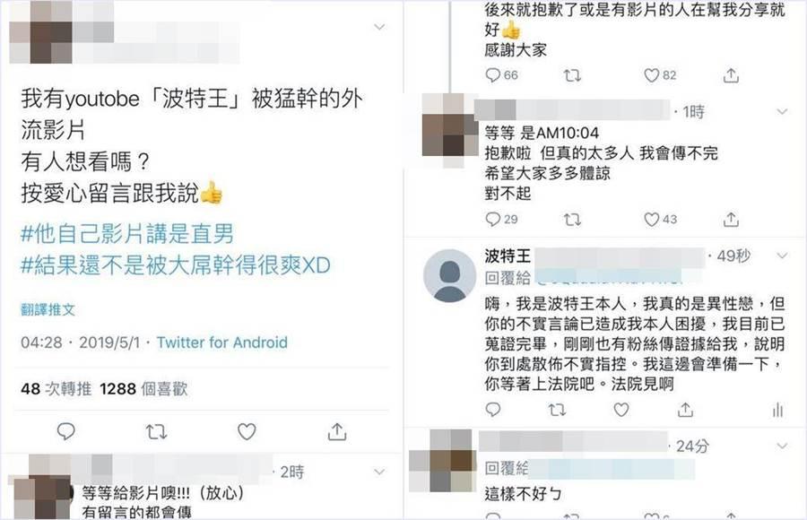 有網友在推特指稱握有波特王的不雅片。(圖/翻攝自波特王臉書)