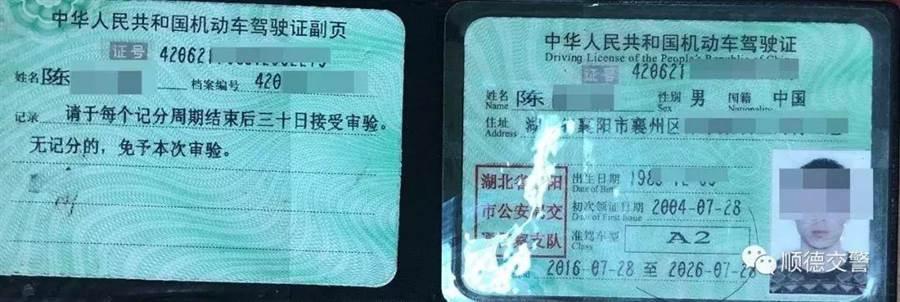 陳姓男子以人民幣100元購自網路上的偽造駕照。(圖/微博@順德交警)