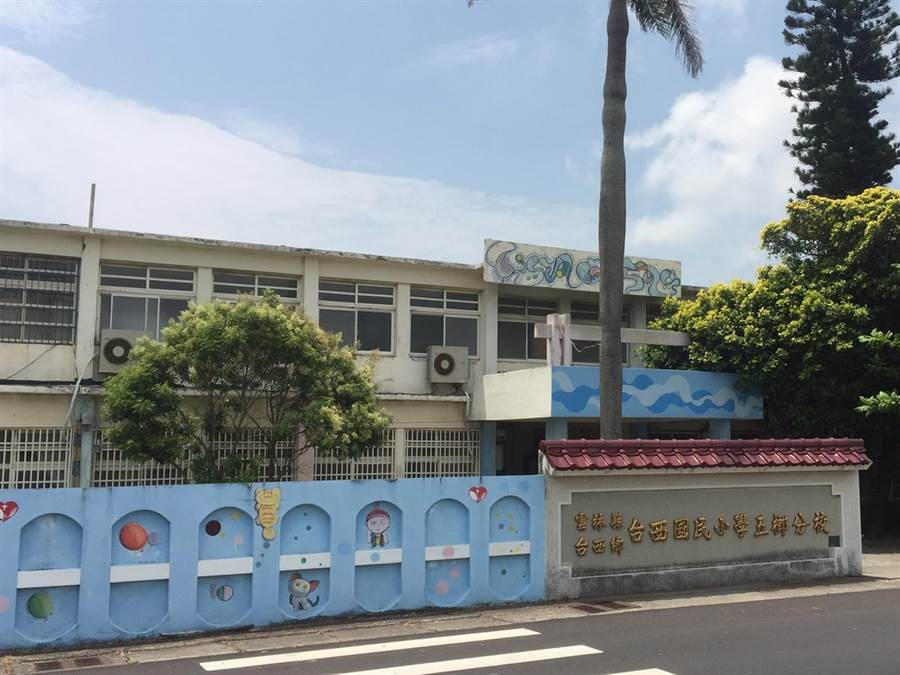 雲林縣台西鄉台西國小五榔分校連續5年沒有小一新生,今年終於有新生報到。(許素惠攝)