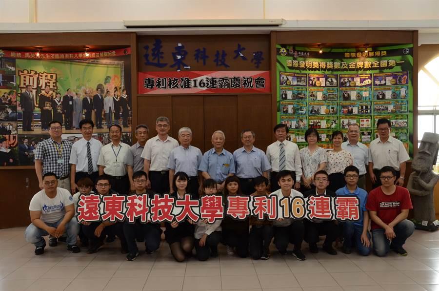 遠東科大專利核准16連霸,在三創教育中心舉辦盛大慶祝會。 。(遠東科技大學提供)