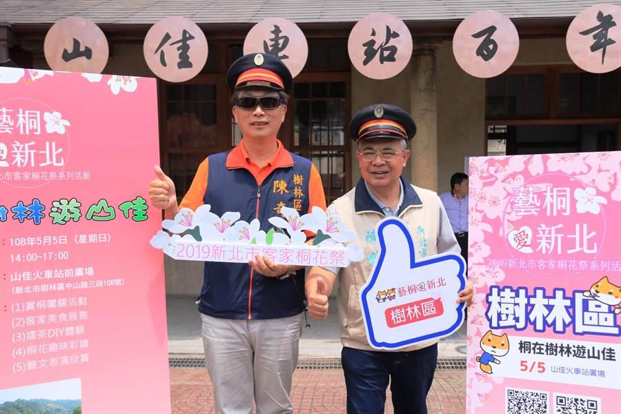 新北桐花祭最後壓軸「桐在樹林遊山佳」將在5月5日下午2時於樹林山佳火車站前廣場熱鬧登場。(區公所提供)