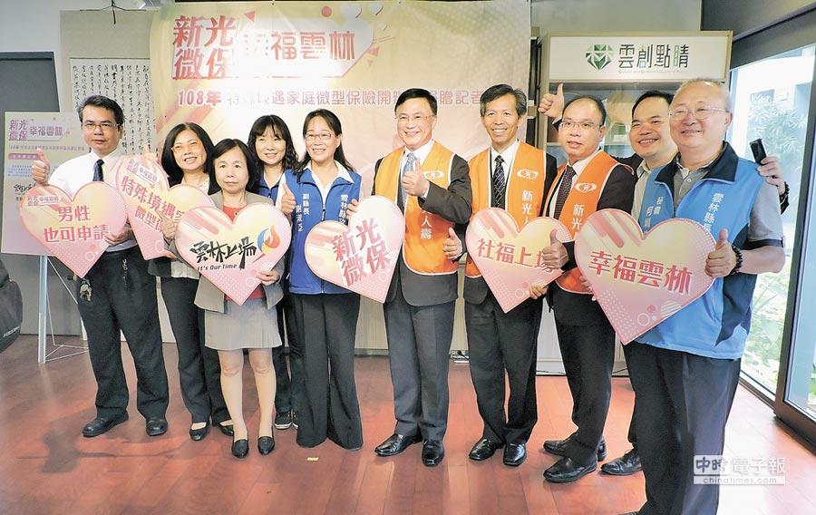 新光人壽温英宗副總經理(左六)與雲林縣副縣長謝淑亞(左五)出席記者會簽約儀式。圖/郭亞欣