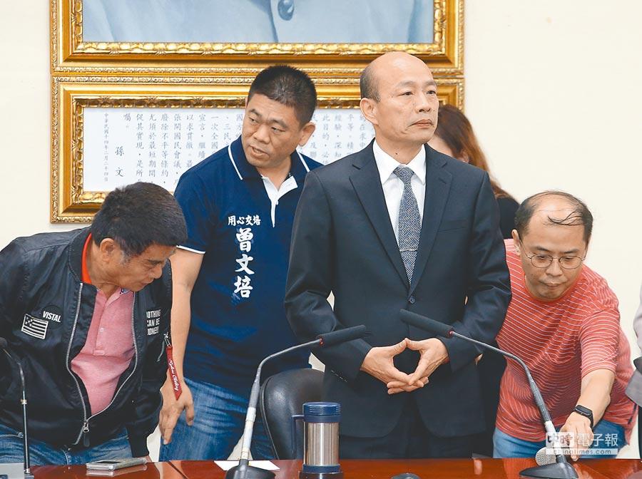 「吳韓會」4月30日舉行,根據本報最新民調顯示,儘管高雄市長韓國瑜不斷遭抹黑,但再怎抹黑民調似乎越高。圖為「吳韓會」後,韓國瑜召開記者會說明。(王英豪攝)