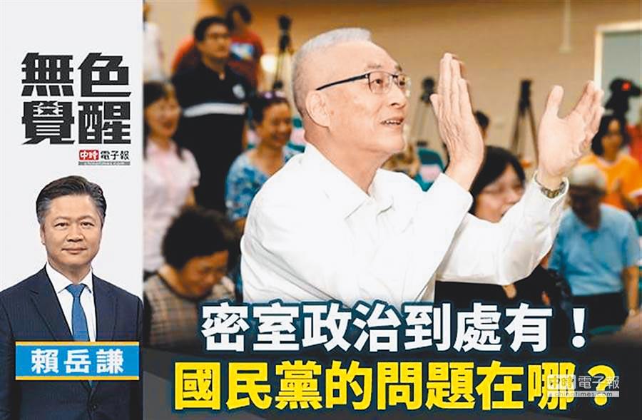 賴岳謙:密室政治到處有!國民黨問題在哪?