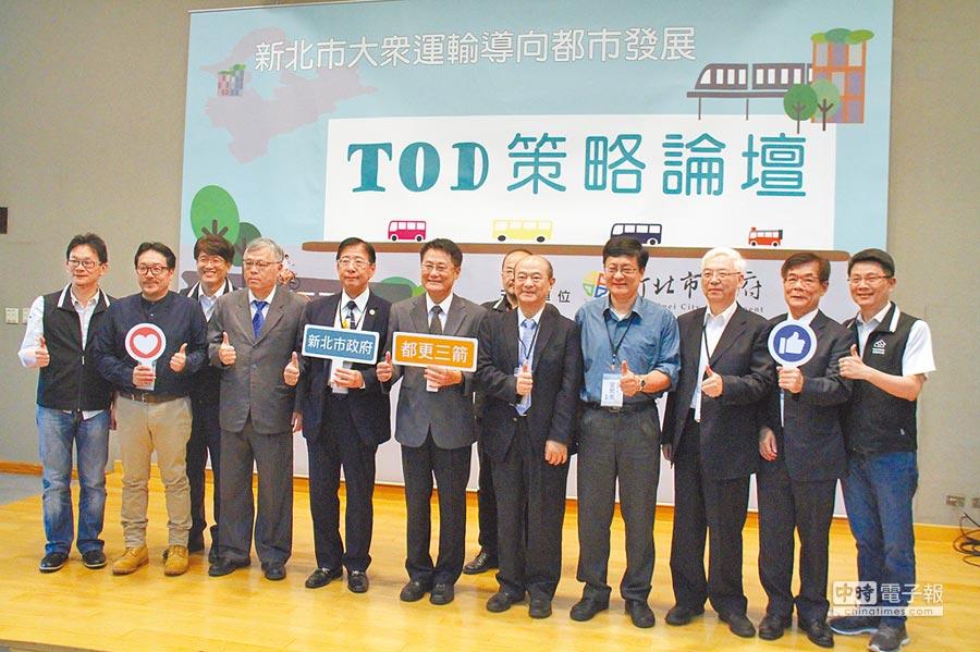 新北市府昨舉辦「新北市大眾運輸導向都市發展TOD策略論壇」。(譚宇哲攝)