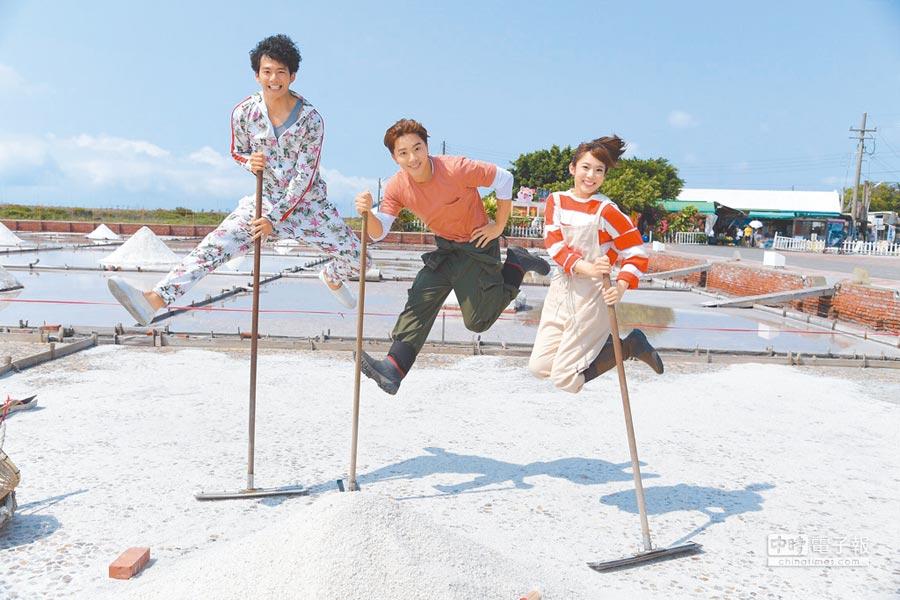 吳念軒(左起)、坤達、林思宇昨重回《月村歡迎你》主場景北門井仔腳瓦盤鹽田。
