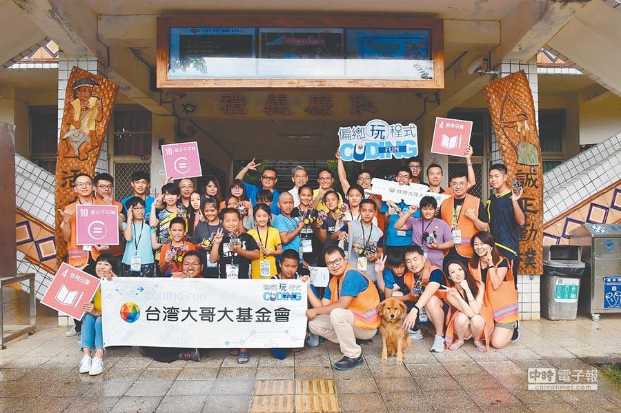 台灣大自2017年起舉辦Coding Fun偏鄉玩程式,透過企業志工培訓、營隊舉辦以及為期1.5年以上的在地師資培育行動,向下紮根啟蒙孩子的科技DNA。(台灣大提供)