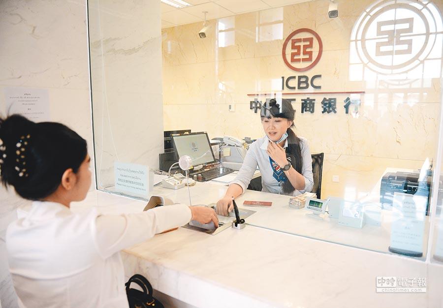中國工商銀行理財子公司已獲批。圖為工商銀行寮國萬象分行行員為客戶服務。(新華社)