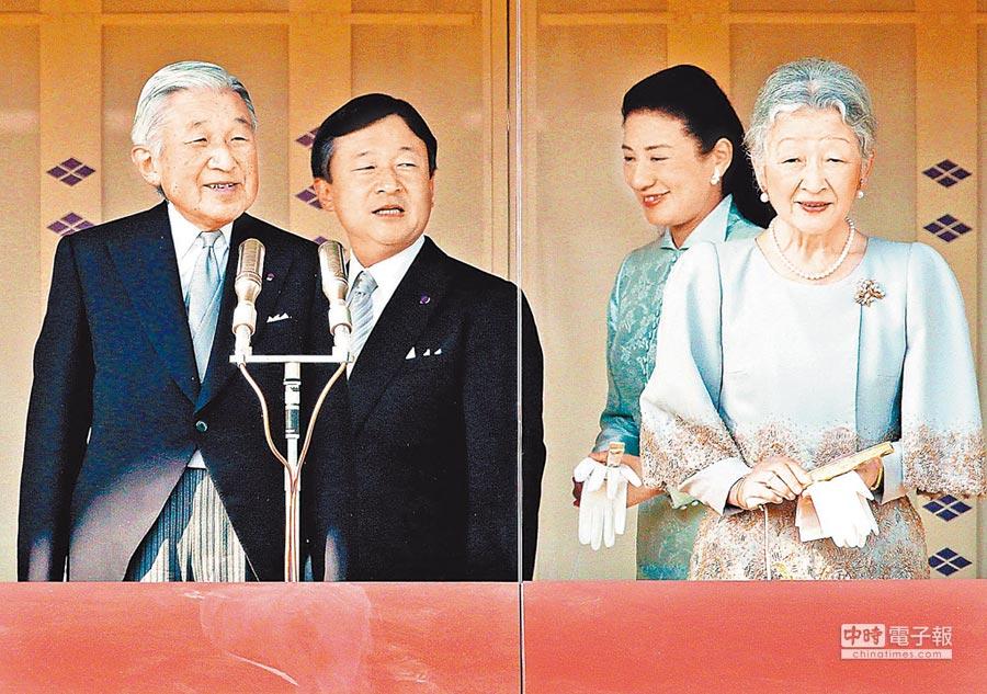 日本皇太子德仁(後左)今日即位,中日邁向新時代。前為退位的明仁天皇與皇后美智子,後右為雅子妃。(本報系資料照片)