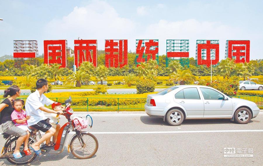 親民黨強調無法接受香港模式的一國兩制。圖為大陸廈門市環島路「一國兩制統一中國」看板。(本報系資料照片)