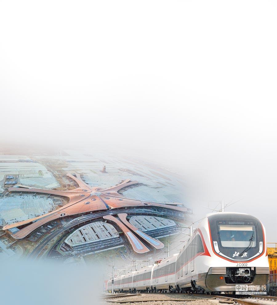 左:北京大興國際機場,主體施工已完成。(新華社資料照片)右:北京軌道交通新機場線列車,是目前大陸最快的城市軌道交通線路。(新華社資料照片)