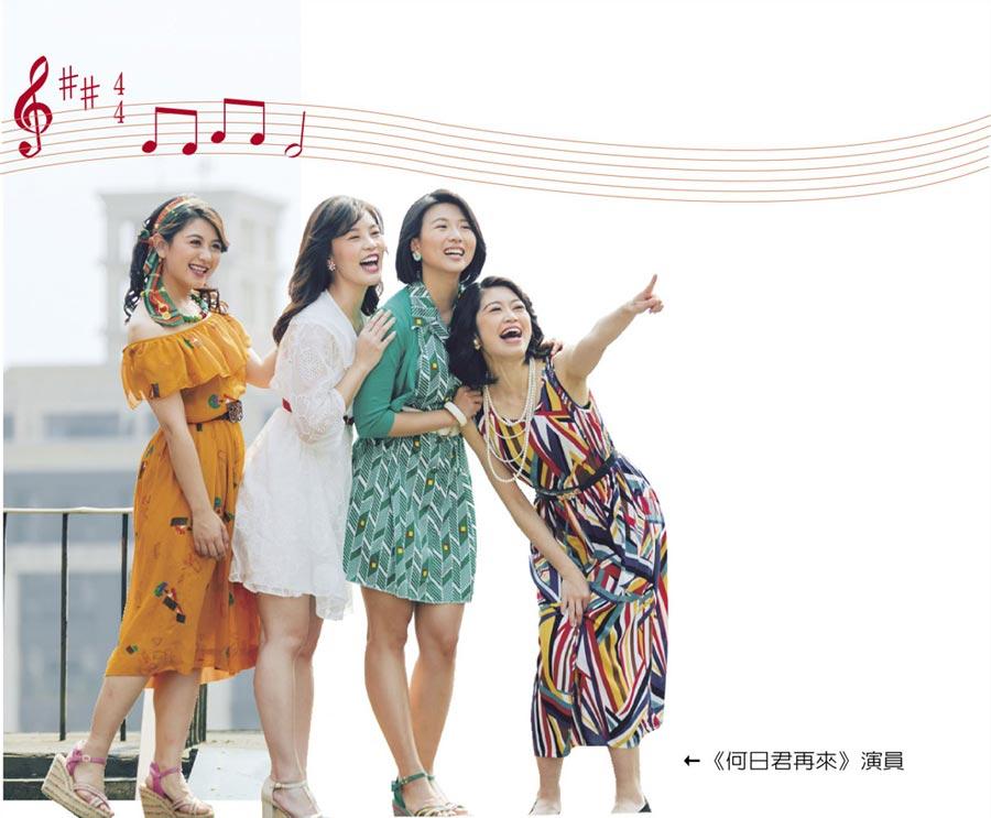 《何日君再來》演員圖/廣藝基金會提供
